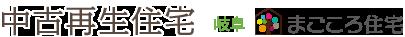 岐阜県で中古の買取、物件情報はまごころの中古再生住宅