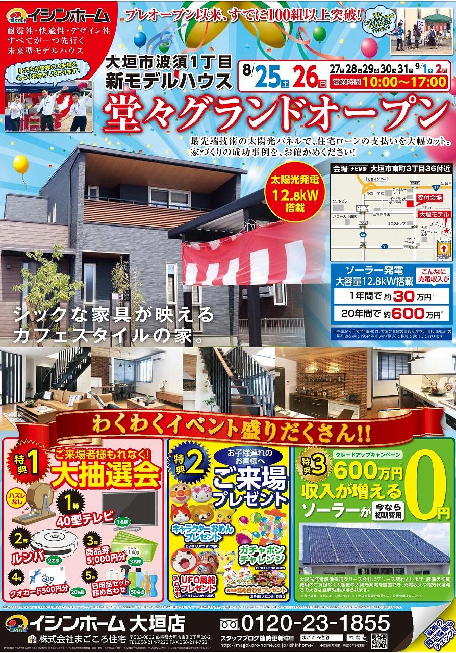 波須モデルハウス