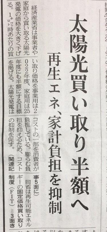 2018年9月日経新聞の記事より