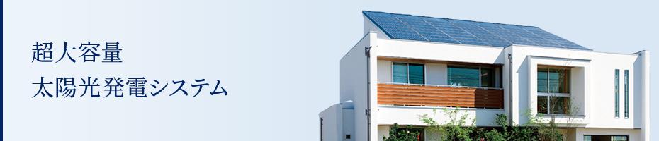 超大容量 太陽光発電システム