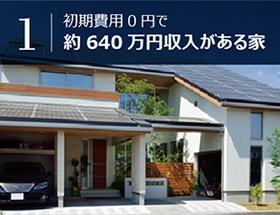 初期費用0円で約640万円収入がある家