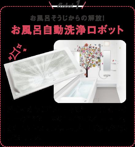 お風呂自動洗浄ロボット