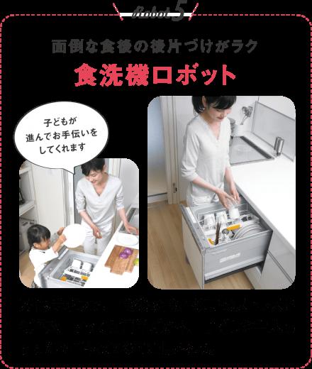 食洗器ロボット