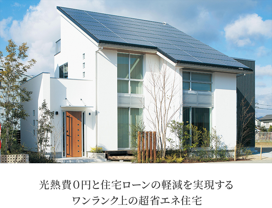 太陽光発電MAX