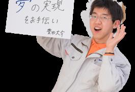 豊田 大介