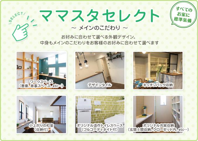 岐阜県まごころ の新築戸建・分譲住宅 ままスタセレクト