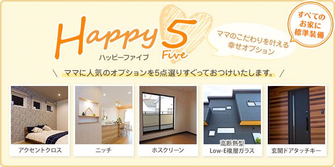 岐阜県まごころ の新築戸建・分譲住宅 ハッピーファイブ