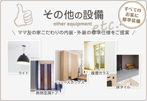 岐阜県まごころ の新築戸建・分譲住宅 その他の設備