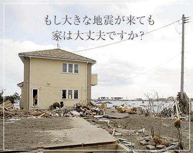 まごころ の輸入・注文住宅はもし大きな地震が来ても⼤丈夫ですか?