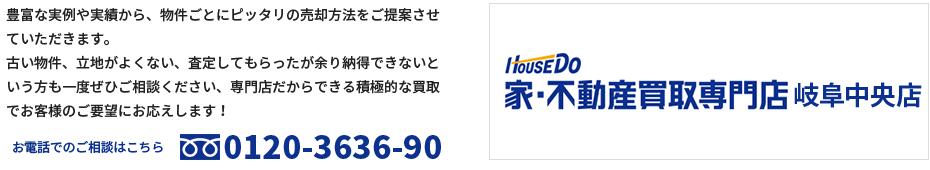 家不動産買い取り岐阜中央店