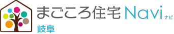 岐阜県で土地、注文住宅、分譲住宅はまごころ住宅NAVI