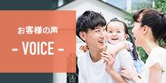 まごころNAVIに寄せられた岐阜県 岐阜・大垣の土地・注文・分譲のお客様の声