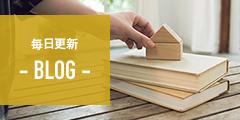まごころNAVIブログ 岐阜県 岐阜・大垣の分譲などの情報もお伝えしております